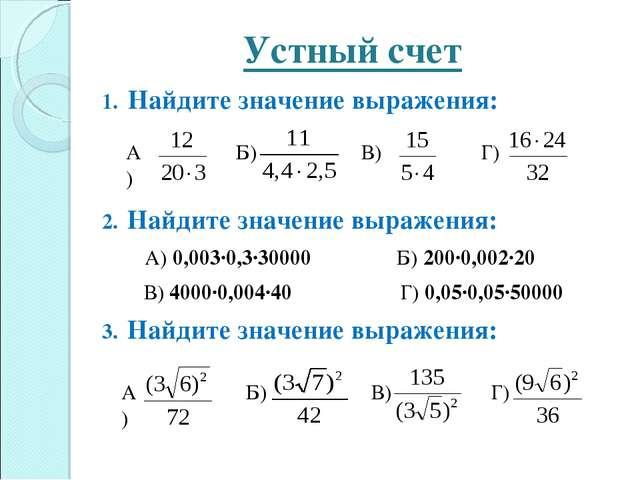 Устный счет Найдите значение выражения: Найдите значение выражения: А) 0,003∙...