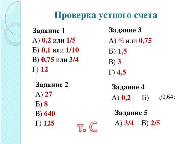 Проверка устного счета Задание 1 А) 0,2 или 1/5 Б) 0,1 или 1/10 В) 0,75 или 3...