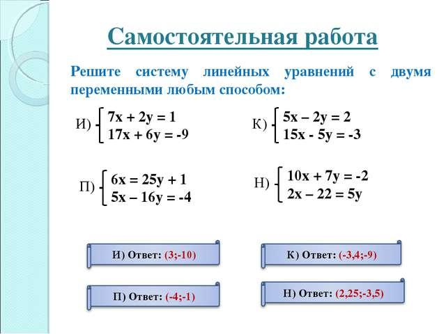 Самостоятельная работа Решите систему линейных уравнений с двумя переменными...