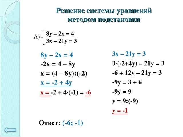 Решение системы уравнений методом подстановки 8у – 2х = 4 -2х = 4 – 8у х = (4...