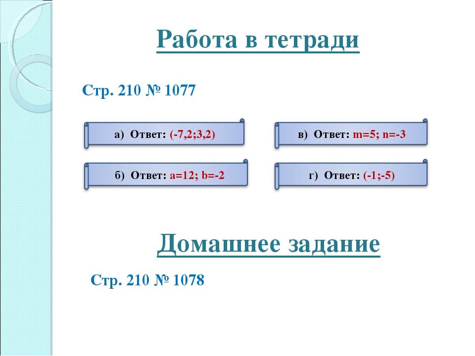 Работа в тетради Стр. 210 № 1077 Домашнее задание Стр. 210 № 1078