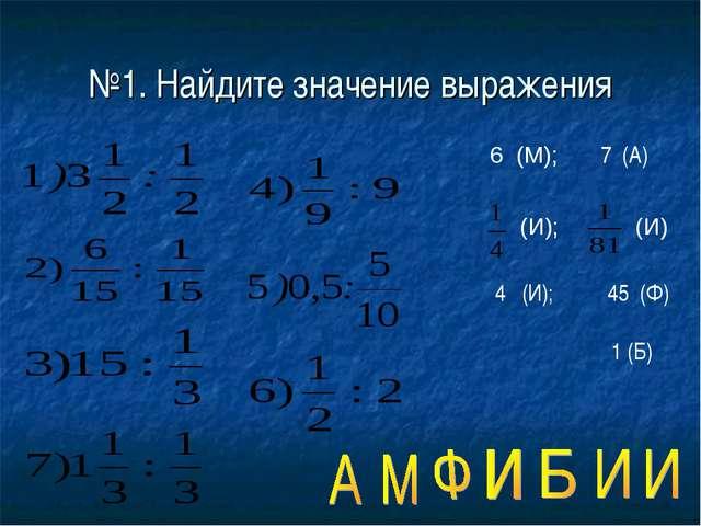 №1. Найдите значение выражения 7 (А) 6 (М); (И); (И) 4 (И); 45 (Ф) 1 (Б)
