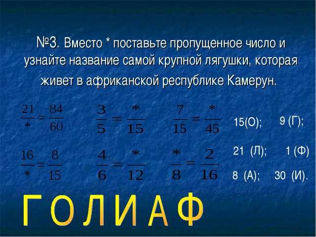 №3. Вместо * поставьте пропущенное число и узнайте название самой крупной ляг...