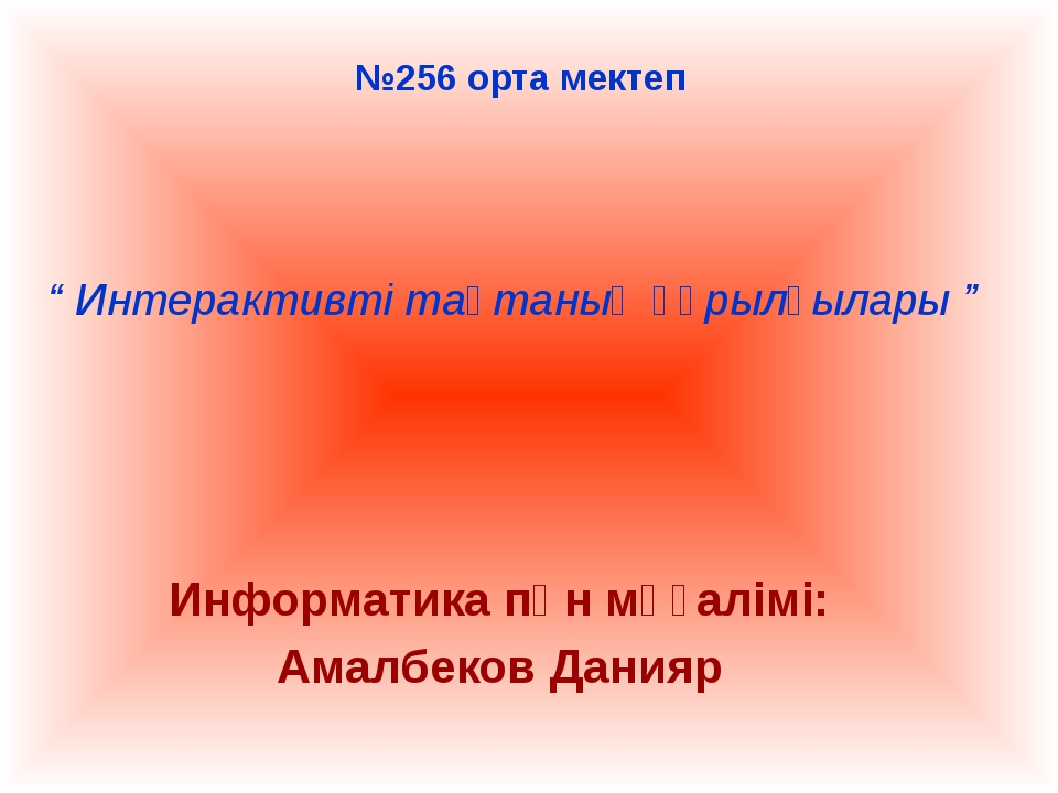 "№256 орта мектеп Информатика пән мұғалімі: Амалбеков Данияр "" Интерактивті та..."