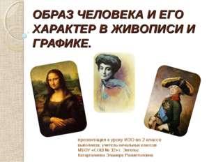ОБРАЗ ЧЕЛОВЕКА И ЕГО ХАРАКТЕР В ЖИВОПИСИ И ГРАФИКЕ. презентация к уроку ИЗО в