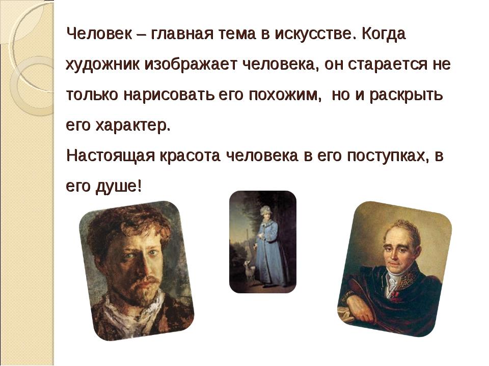 Человек – главная тема в искусстве. Когда художник изображает человека, он ст...