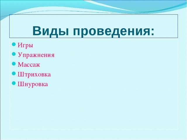 Виды проведения: Игры Упражнения Массаж Штриховка Шнуровка