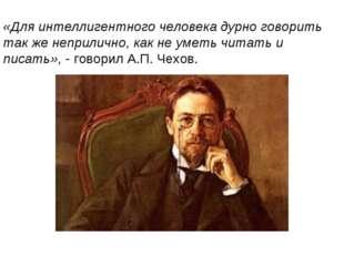 «Для интеллигентного человека дурно говорить так же неприлично, как не уметь