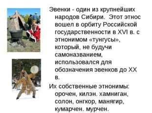 ЭВЕНКИ- Эвенки - один из крупнейших народов Сибири. Этот этнос вошел в орбит