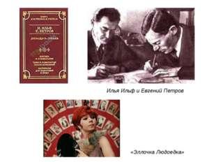 «Эллочка Людоедка» Илья Ильф и Евгений Петров
