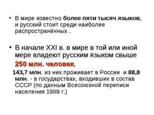 В мире известно более пяти тысяч языков, и русский стоит среди наиболее распр