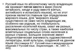 Русский язык по абсолютному числу владеющих им занимает пятое место в мире (п