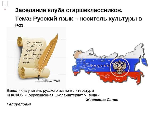 Заседание клуба старшеклассников. Тема: Русский язык – носитель культуры в Р...