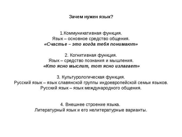 Зачем нужен язык? 1.Коммуникативная функция. Язык – основное средство общения...