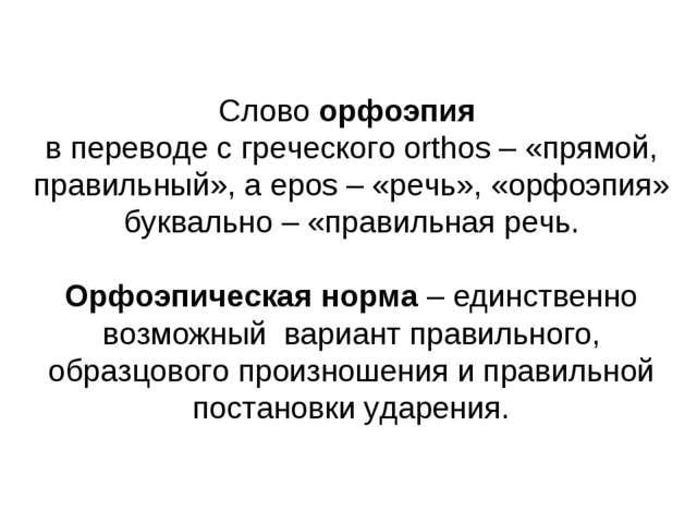 Слово орфоэпия в переводе с греческого orthos – «прямой, правильный», а epos...