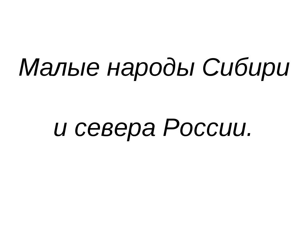 Малые народы Сибири и севера России.