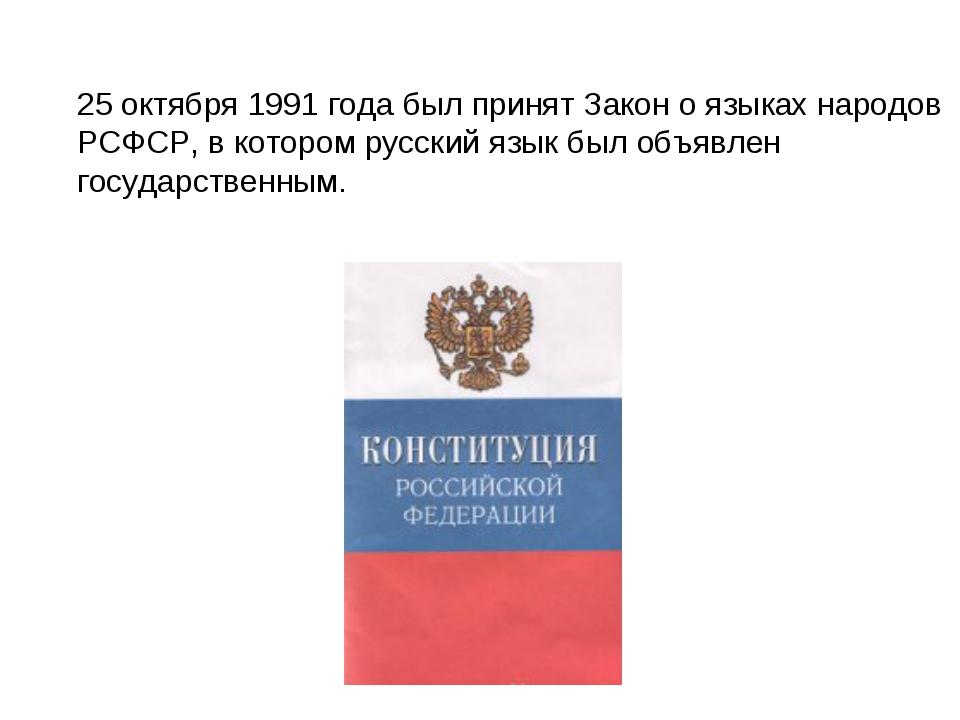 25 октября 1991 года был принят Закон о языках народов РСФСР, в котором русск...