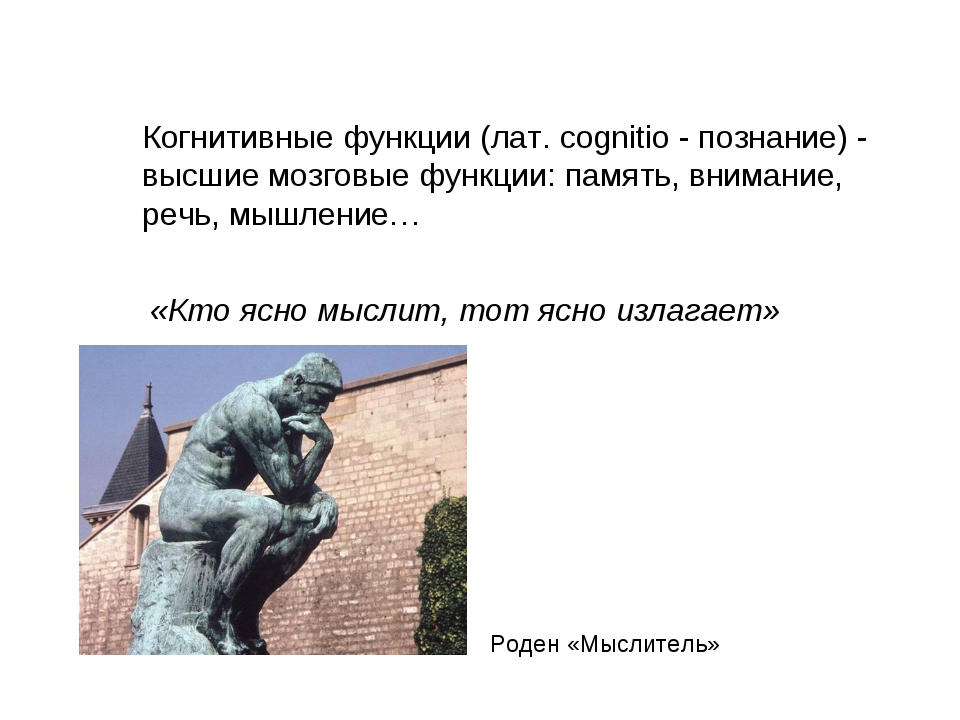 Когнитивные функции (лат. cognitio - познание) - высшие мозговые функции: пам...