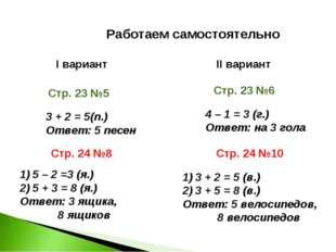 Работаем самостоятельно I вариант Стр. 23 №5 Стр. 24 №8 II вариант Стр. 23 №6