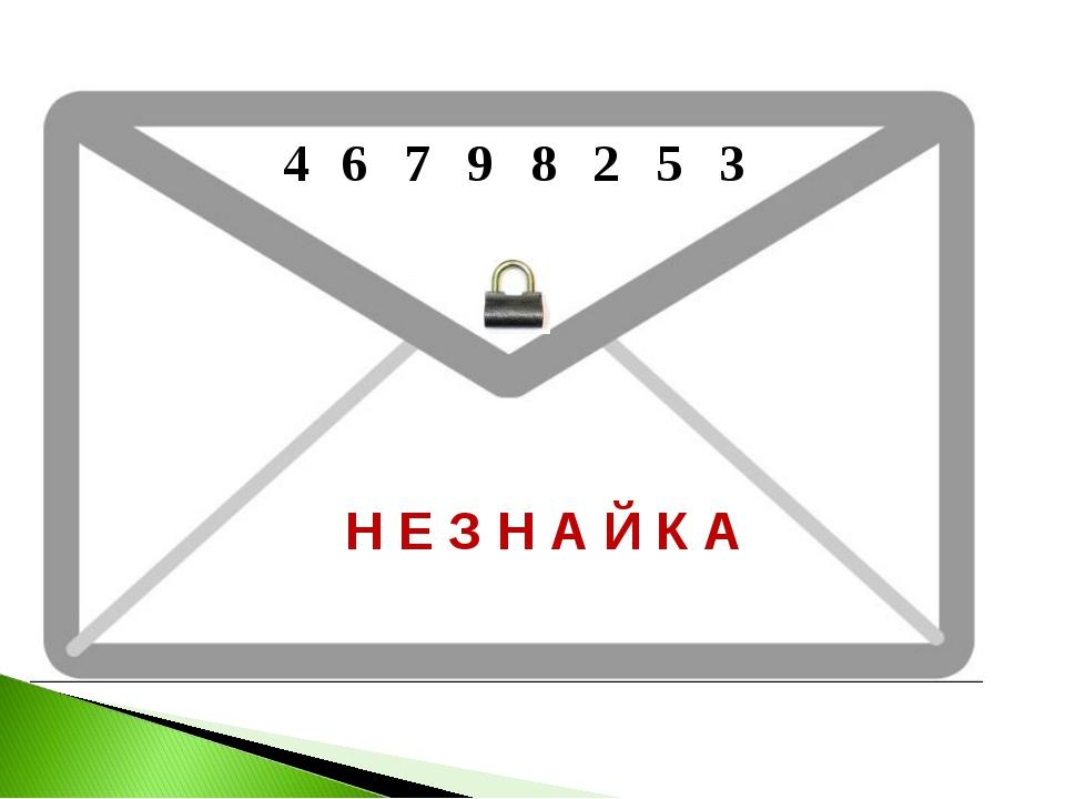 Н Е З Н А Й К А 46798253