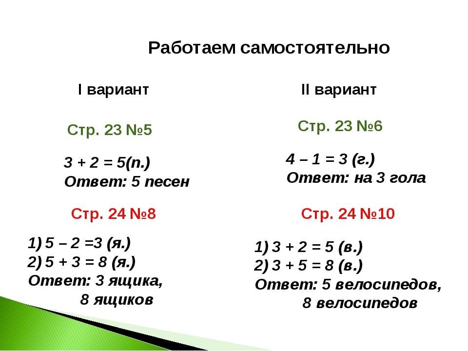 Работаем самостоятельно I вариант Стр. 23 №5 Стр. 24 №8 II вариант Стр. 23 №6...