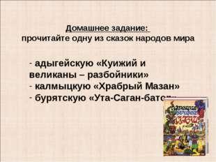 Домашнее задание: прочитайте одну из сказок народов мира адыгейскую «Куижий и