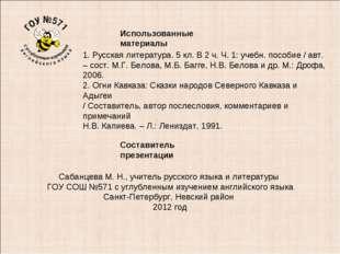 Использованные материалы Составитель презентации Сабанцева М. Н., учитель рус