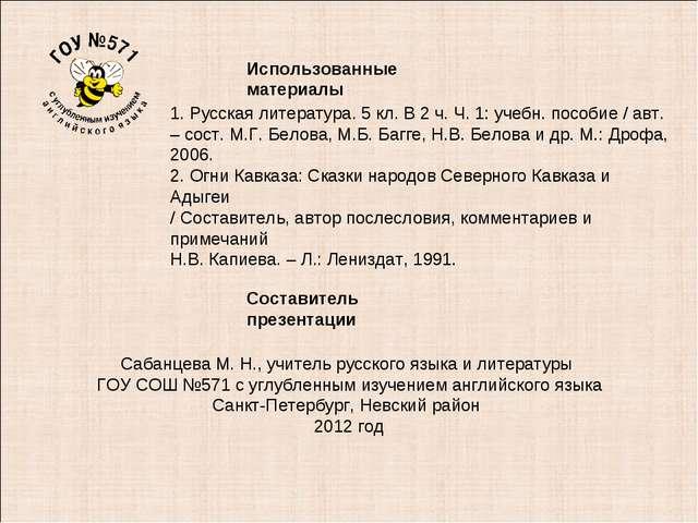 Использованные материалы Составитель презентации Сабанцева М. Н., учитель рус...