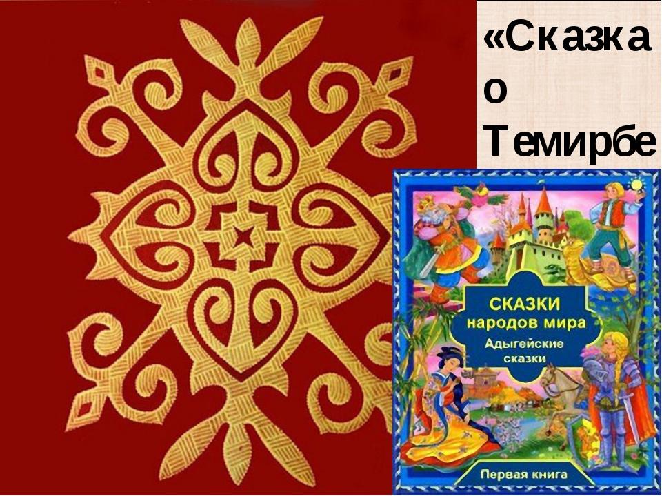 «Сказка о Темирбеке»