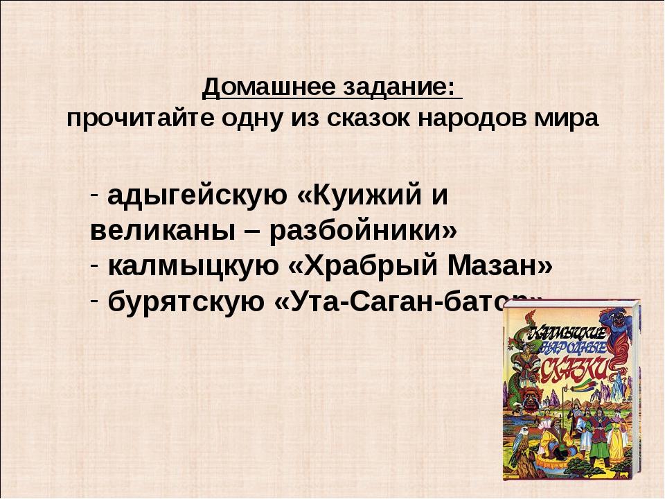 Домашнее задание: прочитайте одну из сказок народов мира адыгейскую «Куижий и...