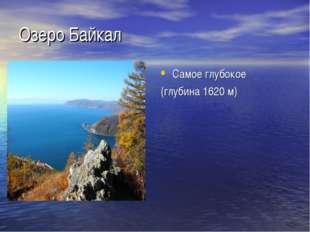 Озеро Байкал Самое глубокое (глубина 1620 м)