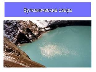Вулканические озера