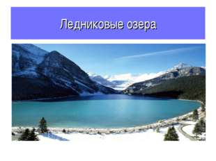 Ледниковые озера