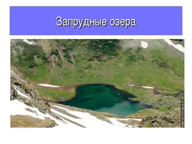 Запрудные озера