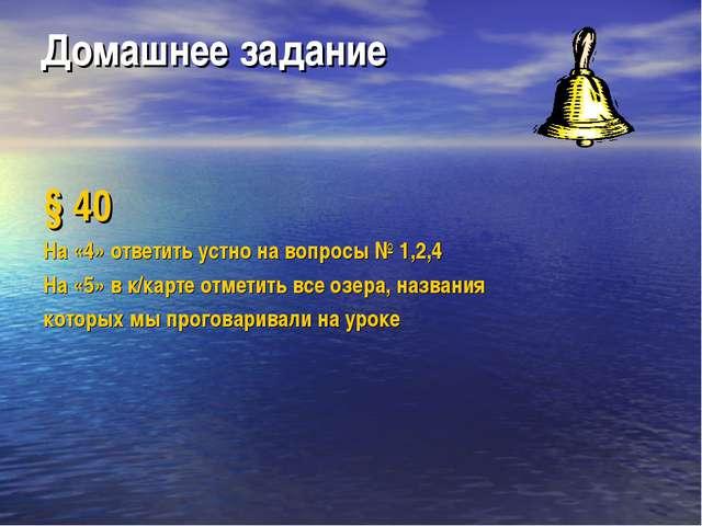 Домашнее задание § 40 На «4» ответить устно на вопросы № 1,2,4 На «5» в к/кар...