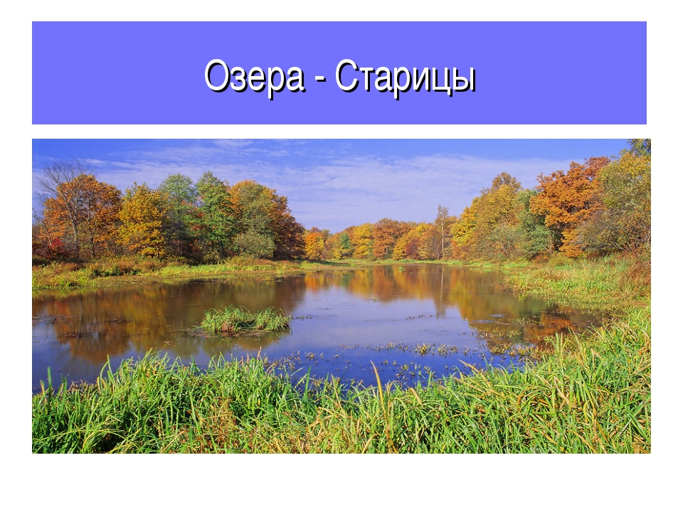 Озера - Старицы