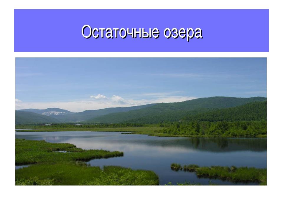 Остаточные озера