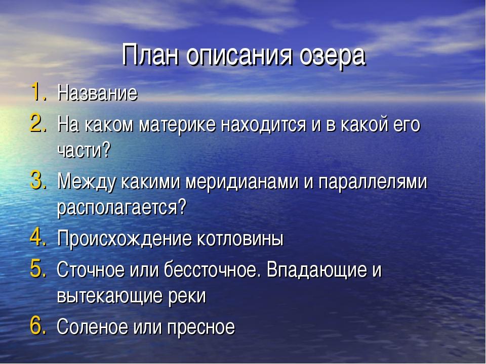 План описания озера Название На каком материке находится и в какой его части?...