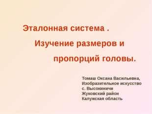 Эталонная система . Изучение размеров и пропорций головы. Томаш Оксана Васил