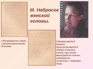 III. Набросок женской головы. 1.Изображение овала с разделительными Линиями.