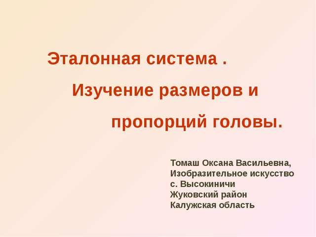 Эталонная система . Изучение размеров и пропорций головы. Томаш Оксана Васил...