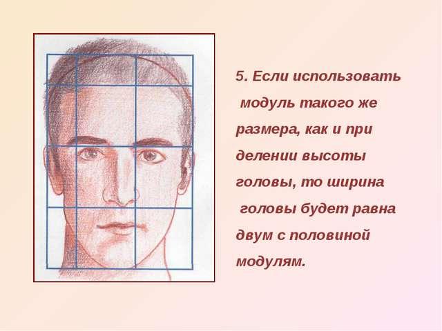 5. Если использовать модуль такого же размера, как и при делении высоты голов...