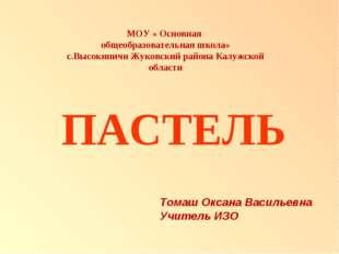 МОУ « Основная общеобразовательная школа» с.Высокиничи Жуковский района Калуж