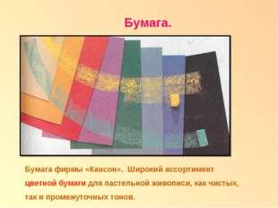 Бумага. Бумага фирмы «Кансон». Широкий ассортимент цветной бумаги для пастель