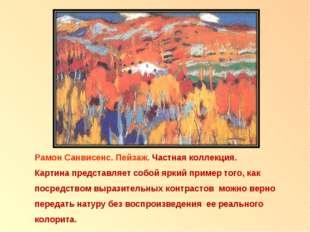 Рамон Санвисенс. Пейзаж. Частная коллекция. Картина представляет собой яркий