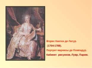 Морис Кантен де Латур. (1704-1788). Портрет маркизы де Помпадур. Кабинет рису