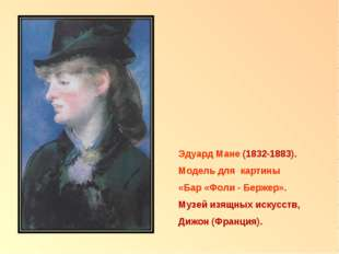 Эдуард Мане (1832-1883). Модель для картины «Бар «Фоли - Бержер». Музей изящн