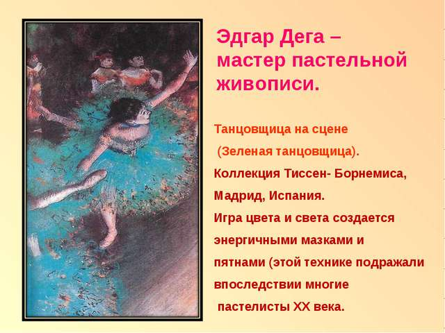 Эдгар Дега – мастер пастельной живописи. Танцовщица на сцене (Зеленая танцовщ...