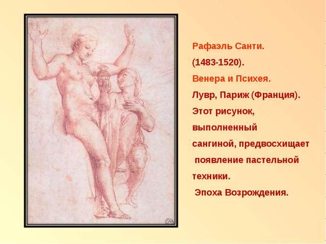 Рафаэль Санти. (1483-1520). Венера и Психея. Лувр, Париж (Франция). Этот рису...
