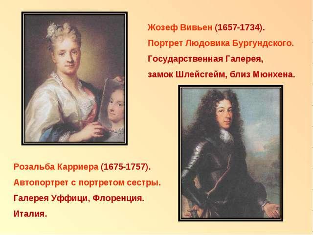 Розальба Карриера (1675-1757). Автопортрет с портретом сестры. Галерея Уффици...